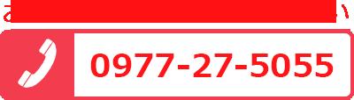 0977-27-5055お気軽にお問い合わせください